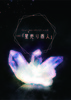 【2次創作】【BL】月闇で「星売り商人」【最遊記】【クトゥルフ】