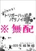【BL】トリガーハッピーパラノイアがよく分かるペーパー(無配)
