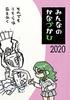 【会誌・会報・合同誌】みんなのかなづかひ2020