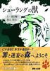 【エンタメ】【猟奇】シューラングの獣(上・迷信編)