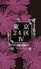 【BL】【ブロマンス】【読み切り】【刑事物】【ミステリー】東京24区4 −後悔−