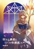 【新刊】眠れる勇者と眠らぬ保護者【無料配布】