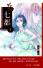 【恋愛】【ライトノベル】七都・1