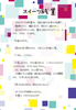 【300SSラリー】スイーツ残業