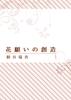 【恋愛】【ハイファンタジー】花願いの創造(短編集)