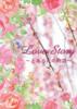 【恋愛】【現代】Love Story〜とある花の物語〜