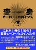 【準新刊】変身ヒーロー・ヒロインズ【変身祭り】