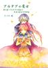 【ハイファンタジー】アルテアの魔女 3
