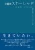 【ハイファンタジー】交響曲スカーレッド 序 エヴァン=ジル《上》