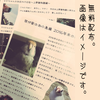 【無料配布】ペーパー色々