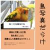 【鳥散歩】掛川花鳥園旅行記