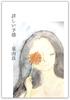 【純文学】【短篇集】詳しい予感