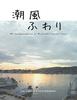 【エッセイ・随筆】潮風ふわり vol.2石巻