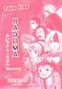 【無配】 小説BADOMA おいでよランガズムBooklet 改訂第三版 【テキレボ初頒布】