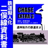 CHASE EX3