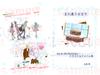 【その他】また逢う日まで3rd&4th Anniversary イラスト&アルバム集