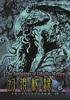 【伝奇】【オカルト】【ホラー】【猟奇】クトゥルフ神話アンソロジー・5「幻視秘録」‐葬‐-ドラッグフェニールの絵画・10-
