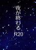 【BL】【2次創作】夜が終わる【R18】