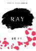 【2次創作】【ボーボボ】RAY