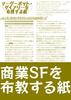【2次創作】【SF】【エッセイ・随筆】マーダーボット・ダイアリーを布教する紙(無料配布)