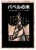 【手製本・豆本・絵本】バベルの木