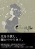 """【2次創作】【ボクらの太陽】""""D""""の追憶 0/1"""