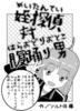 【ミステリ・推理・ハードボイルド】姪探偵対腹踊り男