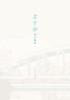 【BL】【百合】【ローファンタジー】【現代】よすが 雪月風花