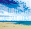 あの夏の話をしよう