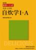【その他】抹茶ート式 自炊学I+A