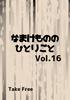 なまけものののひとりごと Vol.16