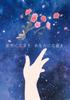 【恋愛】【現代】星空に花束を、あなたに名前を