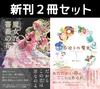 【ローファンタジー】新刊2冊セット