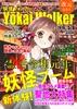 【ライトノベル】妖怪ウォーカー 改元記念号