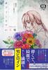 【恋愛】【ハイファンタジー】オフィーリアの花輪【R15】