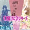 【ハイファンタジー】《魔女》シリーズ3冊セット