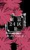 【BL】【ブロマンス】【読み切り】【刑事物】【ミステリー】東京24区2 −花言−