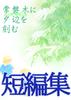 【現代】常磐木に夕辺を刻む《短編集》【SF】【百合】【ハイファンタジー】