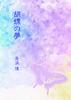 【恋愛】【ハイファンタジー】胡蝶の夢