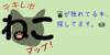 【その他】テキレボねこマップ!(EX2詳細版)