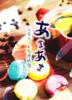 【恋愛】あまあま〜スイートな恋物語〜