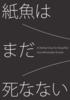【SF】紙魚はまだ死なない - リフロー型電子書籍化不可能小説合同誌
