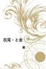 【現代】【SF】【エンタメ】尻尾・と金
