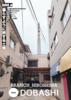 【ノンフィクション】BRANCH_HIROSHIMA vol.2 DOBASHI