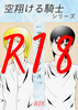 【BL】空翔ける騎士セット【R18】