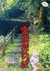 【2次創作】【モブサイコ100】【オカルト】【伝奇】「最上啓示の霊場探訪記」探訪記