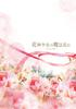 【ハイファンタジー】【童話】花神少女の魔法花店