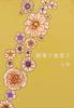 【ハイファンタジー】【恋愛】最果て食堂2