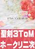 【2次創作】【聖剣伝説3ToM】ネヴァーランズ・ロスト