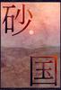 【ローファンタジー】砂国